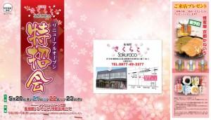 0520香川